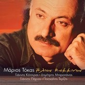 Ilios Kokkinos Songs