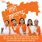 Majha Maharashtra Songs