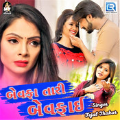 Bewafa Tari Bewafai Song Download Bewafa Tari Bewafai Mp3