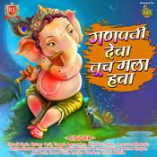Ganpati Deva Tuch Mala Hava Song