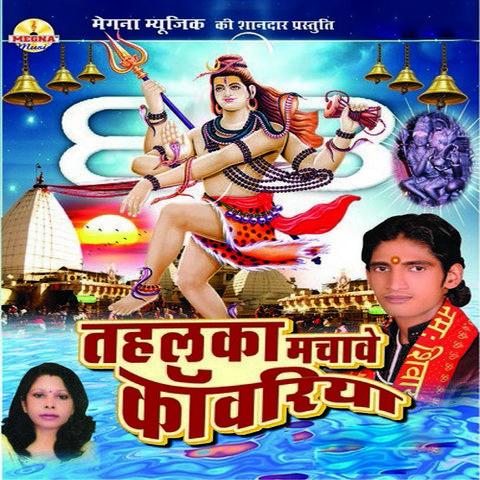 bol bam bam mp song tehalka machave kawariya bhojpuri songs gaanacom