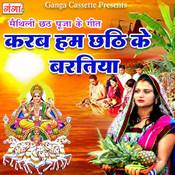 Karab Hum Chhath Ke Bartiya Song
