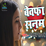 Bhatar Sute Naa Dela Song