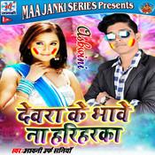Dalwave Aaiha Jable Kuwar Rahbu Song