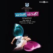 Yuvan Yuvathi Songs