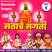 Santache Sangati, Vol. 4 Songs