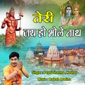 Shiv Bhole Bhandari Song