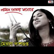 Lalon Amar Shongshare Song