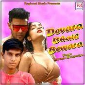 Devara Bhail Bewara Song