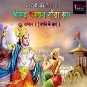 Shreemad Bhagwat Geeta-Adhyay-01 Song
