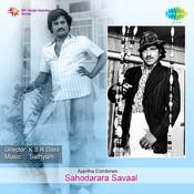 Sahodarara Savaal Songs