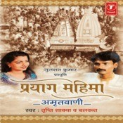 Prayag Mahima (Amritwani) Songs