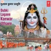 Dubki Lagai Kanwar Uthai Songs
