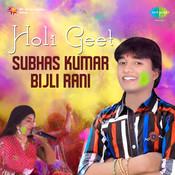Holi Geet - Subhas Kumar And Bijli Rani Songs