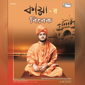 Kaya'r Vivek Songs
