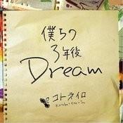 Bokura No 3nengo Dream Songs