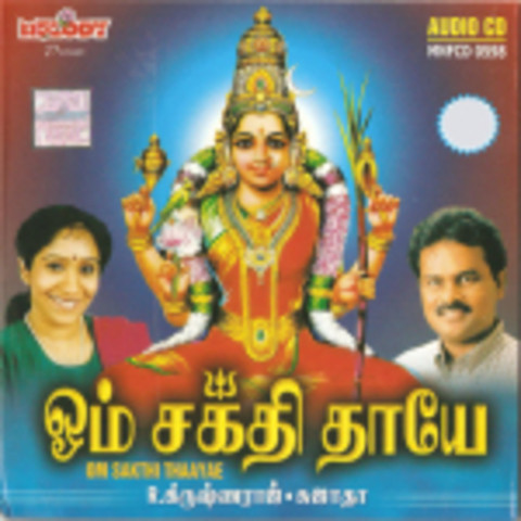 Om Sakthi Thaye Songs Download Om Sakthi Thaye Mp3 Tamil Songs Online Free On Gaana Com