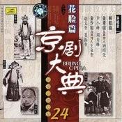 Masterpieces Of Beijing Opera Vol. 24 Songs