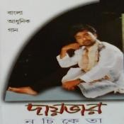 Daaybhar - Nachiketa Songs