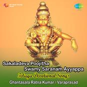 Sakaladeva Poojitha Swamy Saranam Ayyappa Songs