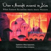 When Eastern Byzantine Music Meets Western Songs