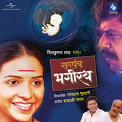 Sarpanch Bhagirath (Original Motion Picture Soundtrack) Songs