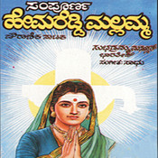 Sampoorna Hemareddy Mallamma Songs
