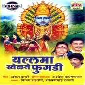 Yallama Khelte Phugadi Songs