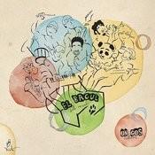 El Bagul Dels Records Song