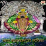 Chala Mahalaxmiche Jatrela Songs