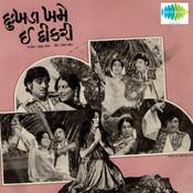 Dukhada Khame Ee Deekare Songs