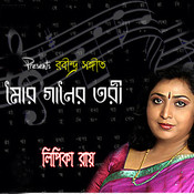 Mor Ganer Tari Songs