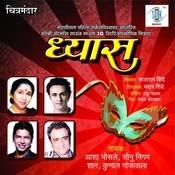 Dhyaas Songs