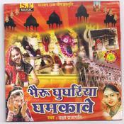Bhairu Ghughriya Ghamkave Songs