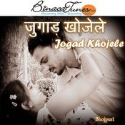 Jogad Khojele Songs