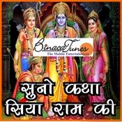 Seeta Svayamvar Song