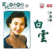 Pathe 100: The Series 29 Bai Yun Songs