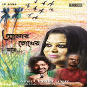 Amar Chokher Ghare Songs