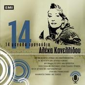 14 Megala Tragoudia - Aleka Kanellidou Songs