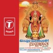 Kollura Mookambikege Suprabhatha Songs