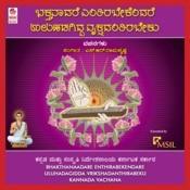 Bhakthanaadhare Song