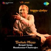 Baithaki Mejaje - Ramkumar Chatterjee Songs