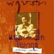 Prud Sa Pha Songs