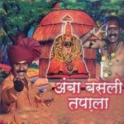 Amba Basli Tapala Songs