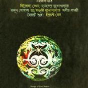 Songs Of Kazi Nazrul Islam Songs