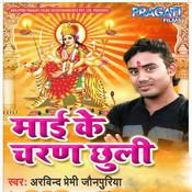 Maai Ke Charan Chhuli Songs