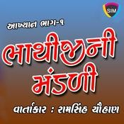 Bhathiji Nu Mandali Akhyan 1 Songs