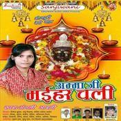 Amma Ji Maihar Chali Songs