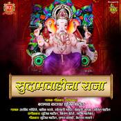 Parvaticha To Lambodar Song