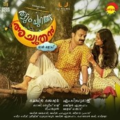 Thattumpurathu Achuthan Deepankuran Full Song